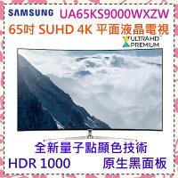 Samsung 三星到三星SAMSUNG 65吋 SUHD 4K 黃金曲面LED液晶連網電視《UA65KS9000WXZW》回函送49KU6300曲面電視