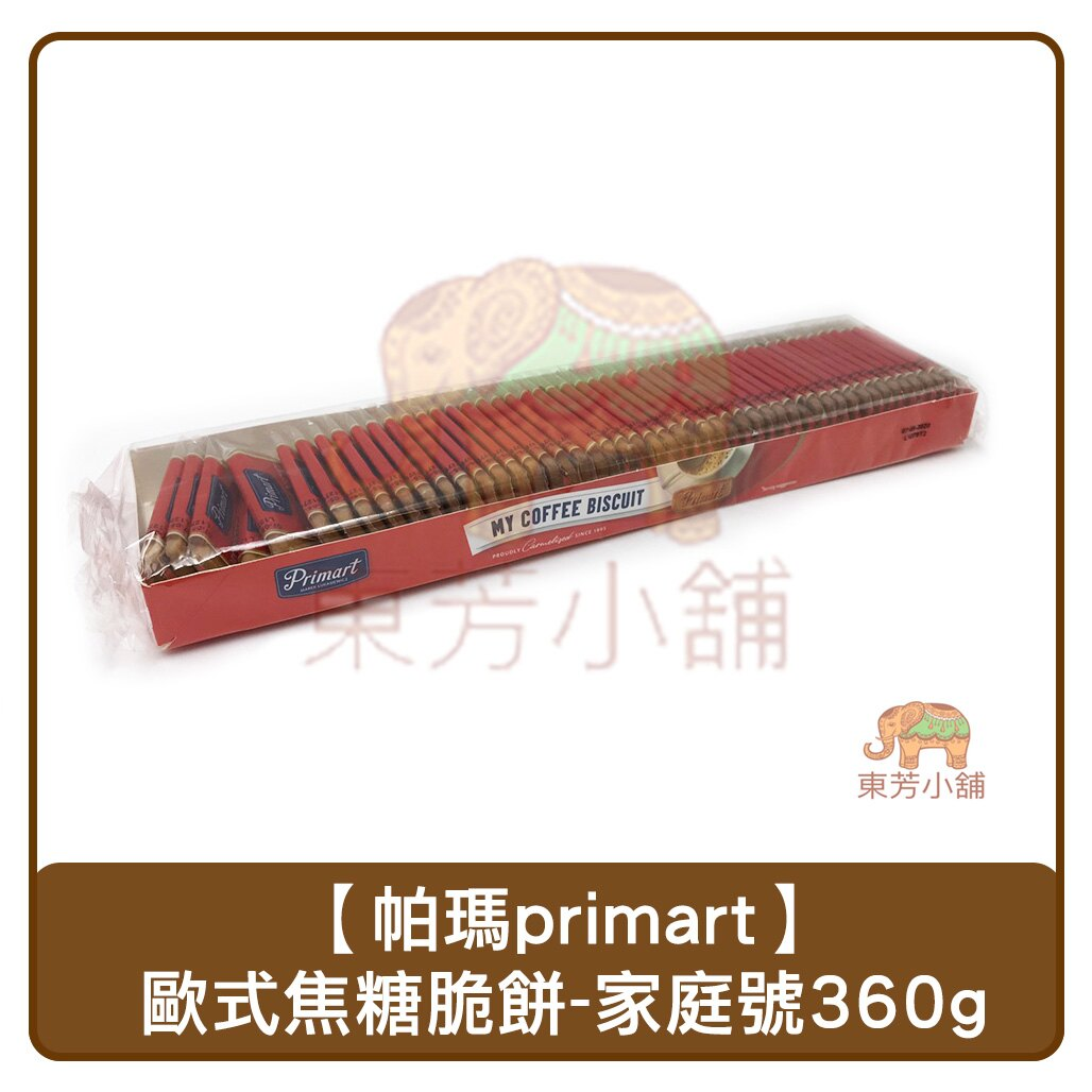 波蘭 帕瑪primart歐式焦糖脆餅(家庭號50入裝)360g