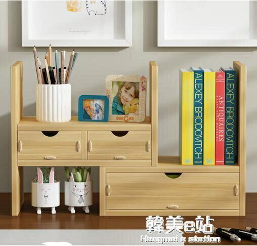 學生宿舍桌面書架收納兒童辦公室書桌上伸縮兒童簡易小型置物架子 雙12全館85折