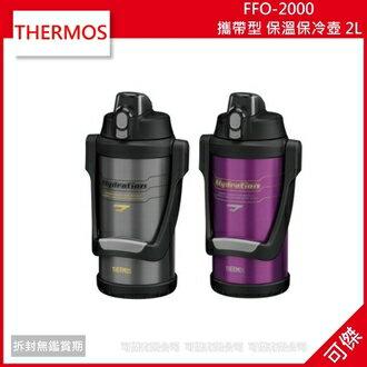 可傑 THERMOS 膳魔師 FFO-2000 攜帶型 保溫保冷壺 2L