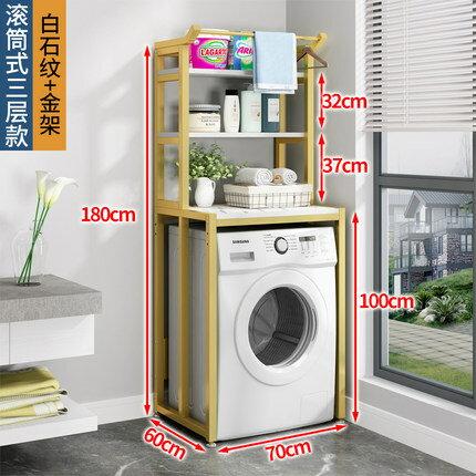 洗衣機置物架 洗衣機置物架落地滾筒翻蓋上方架子馬桶衛生間多層陽台收納儲物架『xxs18909』
