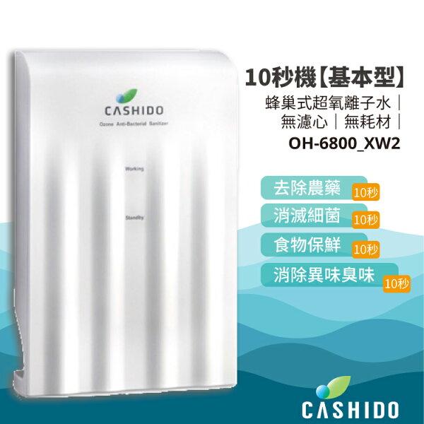 熱門產品【CASHIDO】OH-6800_XW2超氧離子殺菌系列10秒機-基本型水龍頭濾網混合器淨水器飲水機