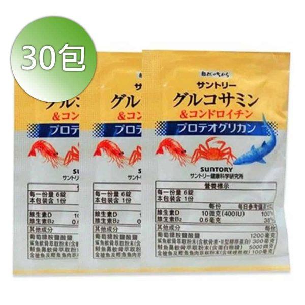 SUNTORY 三得利 固力伸 葡萄糖胺+鯊魚軟骨 隨身包 30入 / 組◆德瑞健康家◆ 1