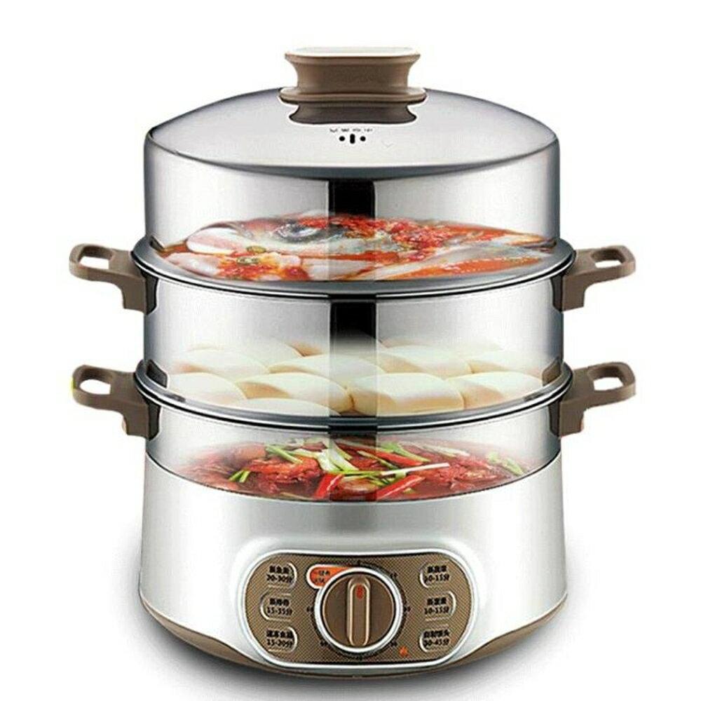 蒸鍋多功能家用自動斷電大容量蒸籠蒸菜器蒸汽MKS 清涼一夏钜惠