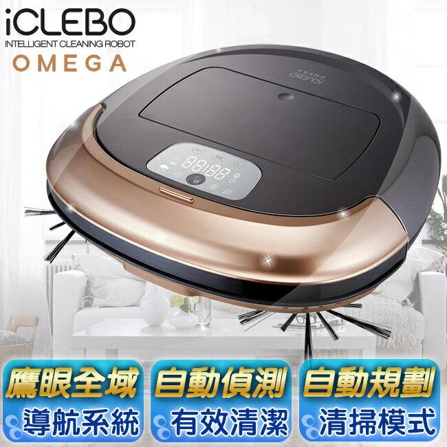 【iClebo】韓國製造。OMEGA 美型導航掃地機器人。香檳金/YCR-M07-10