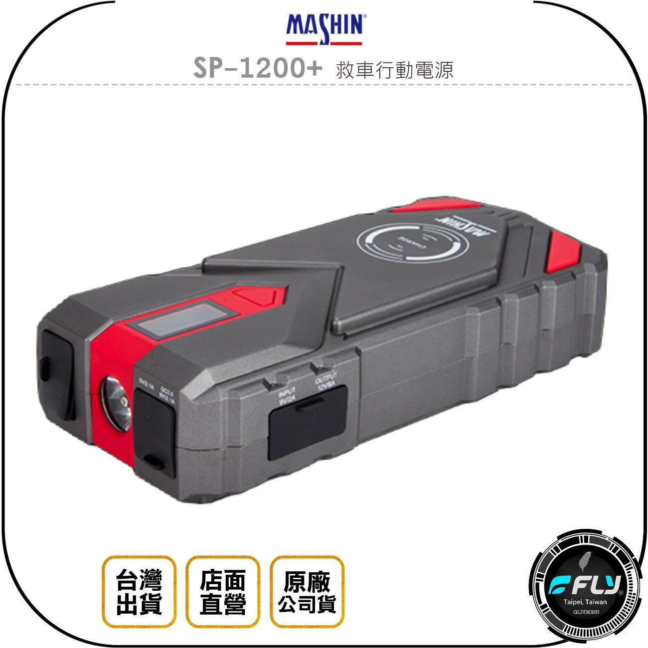 《飛翔無線3C》MASHIN 麻新電子 SP-1200+ 救車行動電源◉公司貨◉奈米石墨烯電池芯