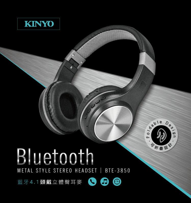 KINYO 耐嘉 BTE-3850 藍牙頭戴立體聲耳麥 Bluetooth 4.1 藍牙耳機 藍芽耳機 可折疊 摺疊 耳罩式 無線耳麥 音樂播放 免持聽筒 免持通話/TIS購物館