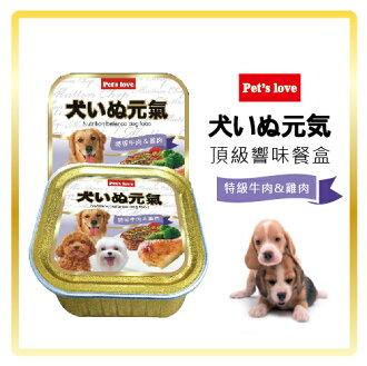 【力奇】元氣犬 頂級饗味餐盒 特等牛肉&雞肉 100g-25元>可超取(C301C05)