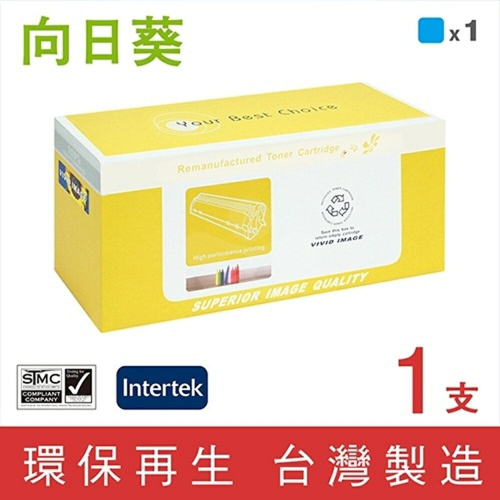 [Sunflower 向日葵] for Fuji Xerox DocuPrint CM405df / CP405d (CT202034) 藍色環保碳粉匣(11K)