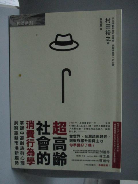 【書寶二手書T1/行銷_NCX】超高齡社會的消費行為學_村田裕之
