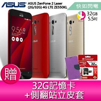 華碩ASUS ZenFone 2 Laser 5.5 吋 (2G/32G) 4G LTE 智慧型手機 ZE550KL【 ★贈32G記憶卡*1+側翻站立皮套*1】