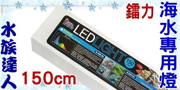 ~水族 ~鐳力Leilih~海水 燈.150cm W~WB~50 ~LED  5尺