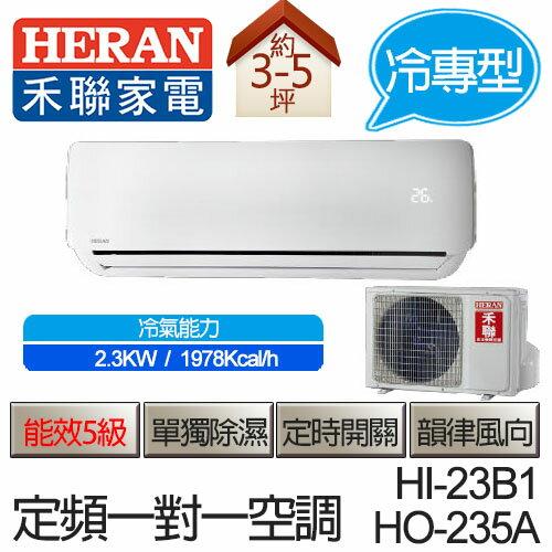 HERAN 禾聯 冷專 定頻 分離式 一對一 冷氣空調 HI-23B1 / HO-235A(適用坪數約3-5坪、2.3KW)