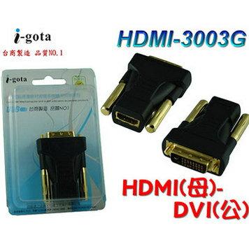 i-gota HDMI(母)-DVI(公) 專用轉接器(HDMI-3003G)