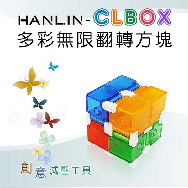 【HANLIN-CLBOX】多彩無限翻轉方塊舒壓療癒@弘瀚科技