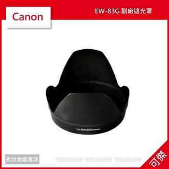 可傑 副廠遮光罩 EW-83G 可反扣 卡口式 (Canon EF 28-300mm F/3.5-5.6 L IS USM 專用)