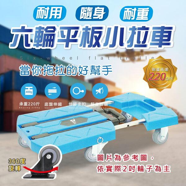 多功能摺疊伸縮六輪手推車