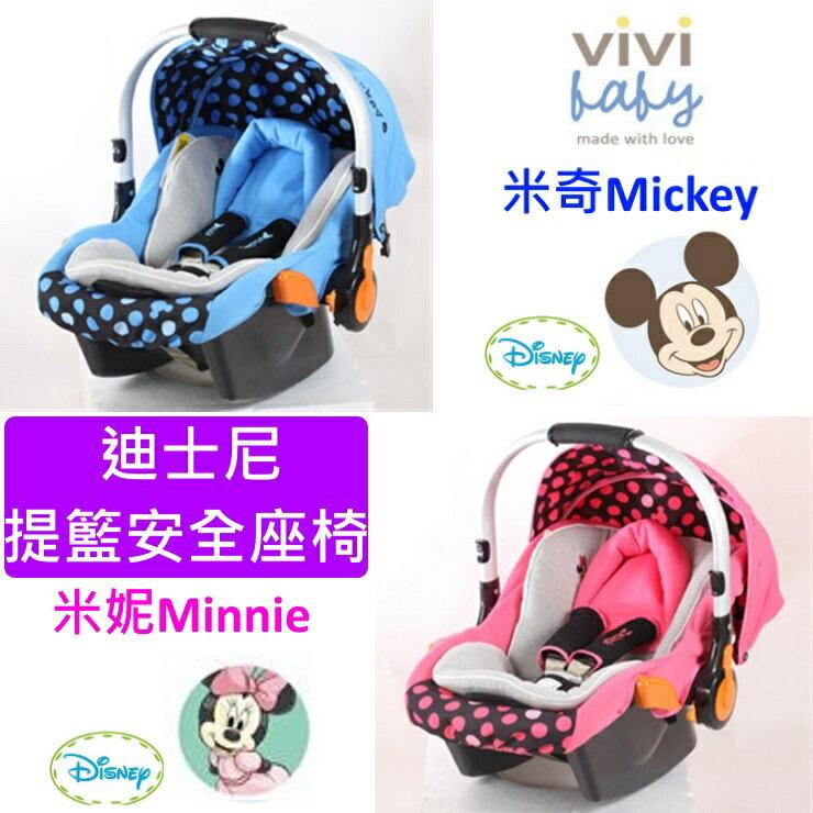 【寶貝樂園】VIVIBABY迪士尼米奇提籃安全座椅(米奇/米妮)