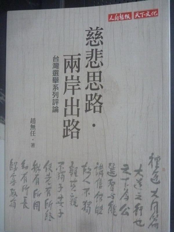【書寶二手書T5/政治_ILS】慈悲思路.兩岸出路 : 台灣選舉系列評論_趙無任