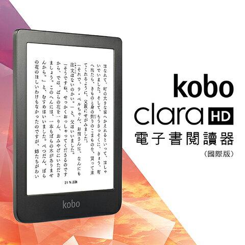 日本樂天【Kobo clara HD 6吋8G電子書閱讀器(國際版)】300ppi高畫質6吋螢幕x自動調光功能x2018新款✈免運優惠中✈預計11 / 20起陸續出貨 0