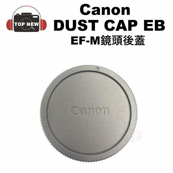 Canon 佳能 鏡頭後蓋 DUST CAP EB 公司貨 EF-M 鏡頭 後蓋