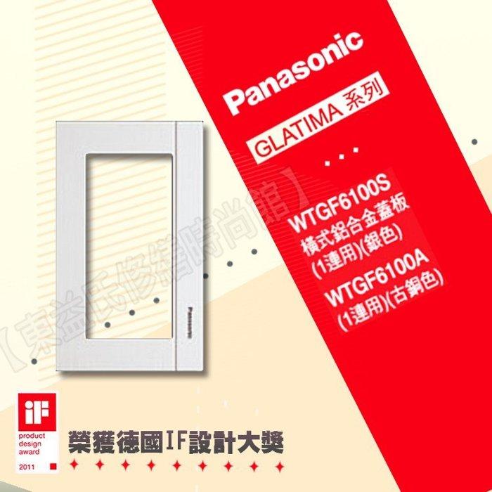 WTGF6100S / WTGF6100A 橫式鋁合金蓋板(1連用) 國際牌GLATIMA【東益氏】售螢光開關 開關插座