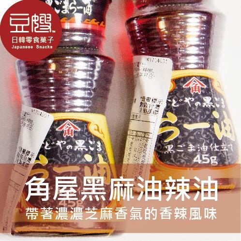 【豆嫂】日本調理油角屋黑麻油辣油(45ml)★5月宅配$499免運★