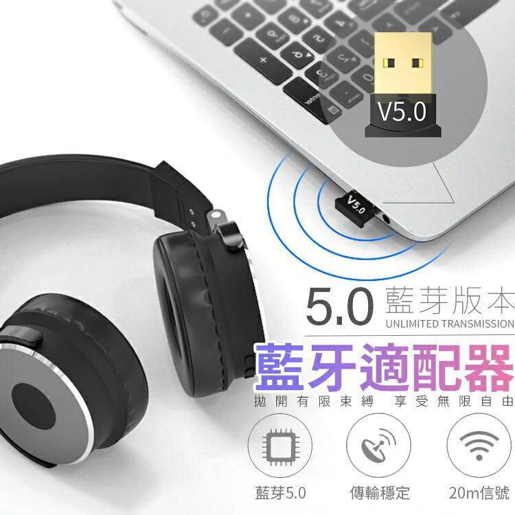 lovephone [台灣出貨] 藍牙5.0適配器 PC專用 藍牙音頻接收器 免驅動 可連接藍牙音箱 耳機 滑鼠 鍵盤 音箱 【A3016】
