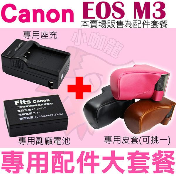 【配件大套餐】 Canon EOS M3 配件大套餐 皮套 副廠電池 充電器 鋰電池 相機包 LP-E17 LPE17 坐充 座充