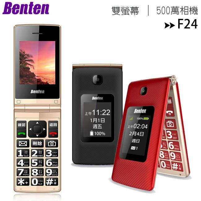 BENTEN F24螢幕2.4吋最新 4G 晶片高效能摺疊手機(支援WIFI熱點)◆◆加購原廠配件盒$299