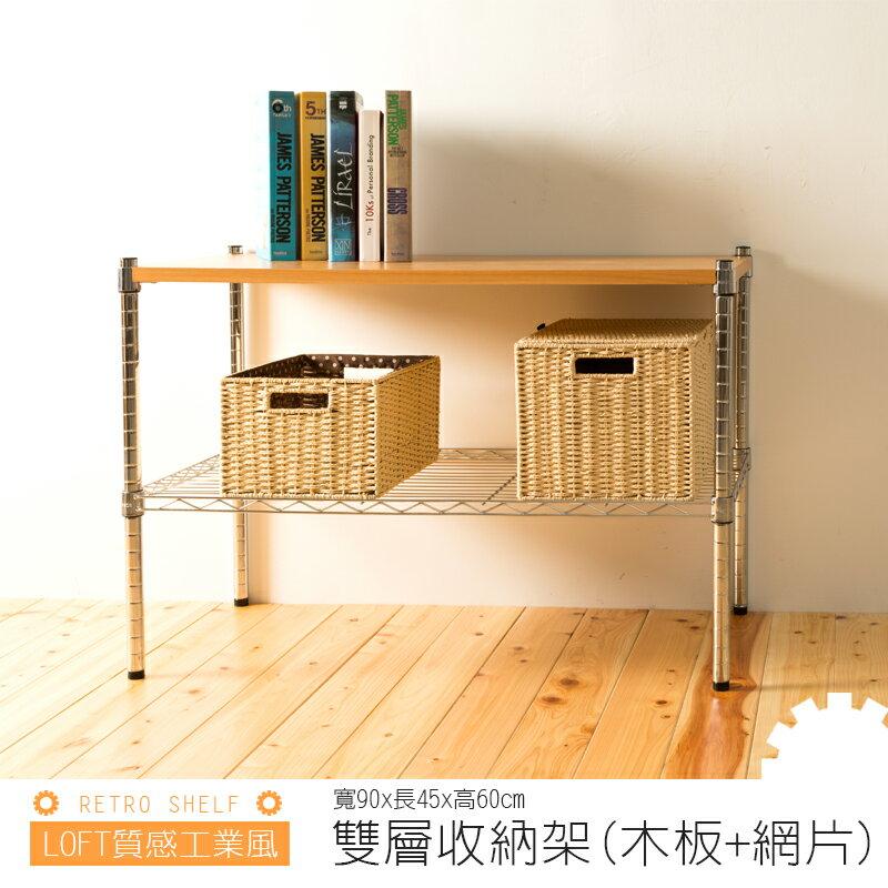 【dayneeds】質感工業風90x45x60cm雙層(木板+網片)收納架/邊桌/床頭櫃/置物架/書桌/電腦桌
