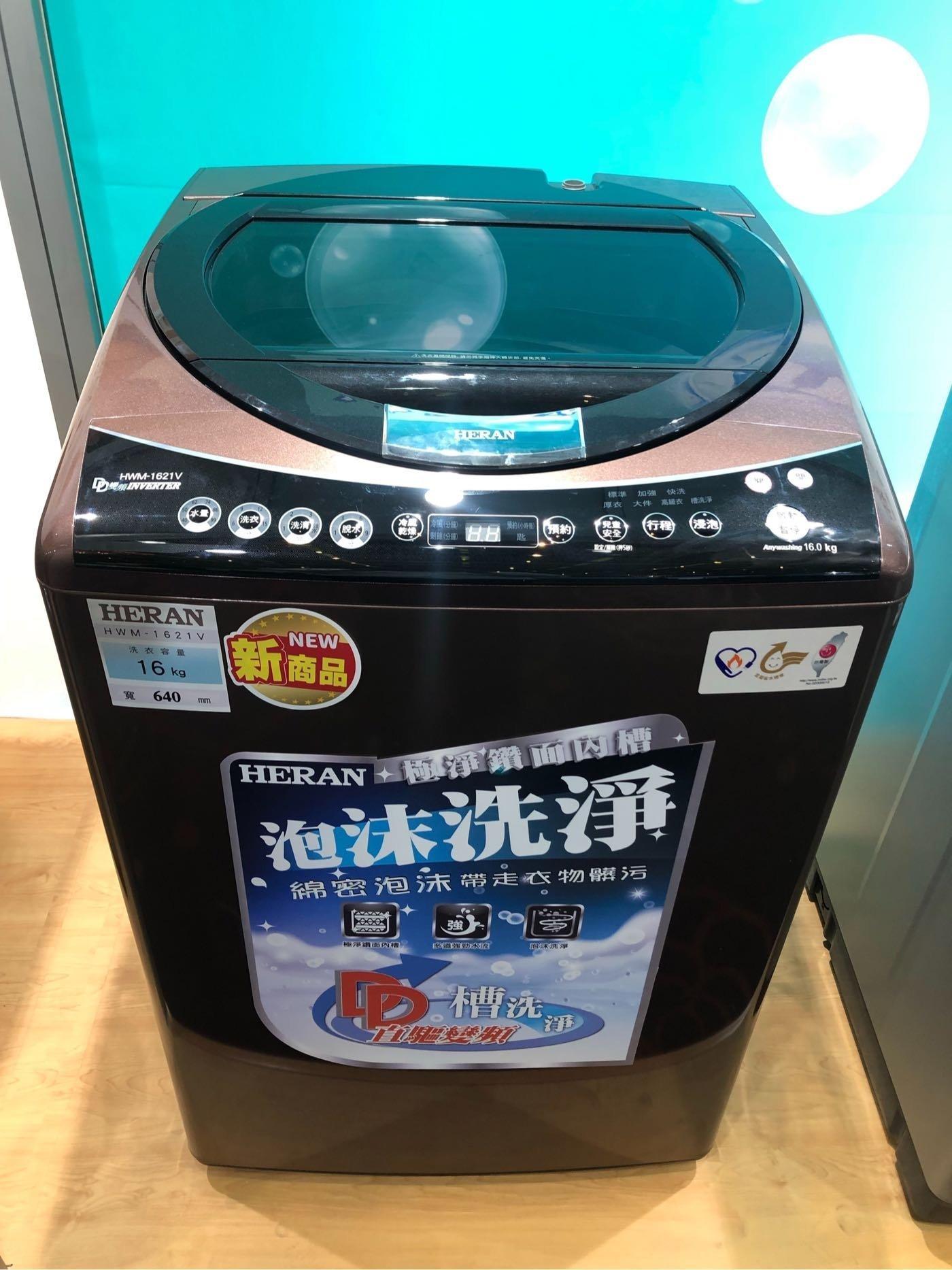 HERAM禾聯DD直驅超變頻16KG洗衣機HWM-1621極境鑽面內槽含基本安裝