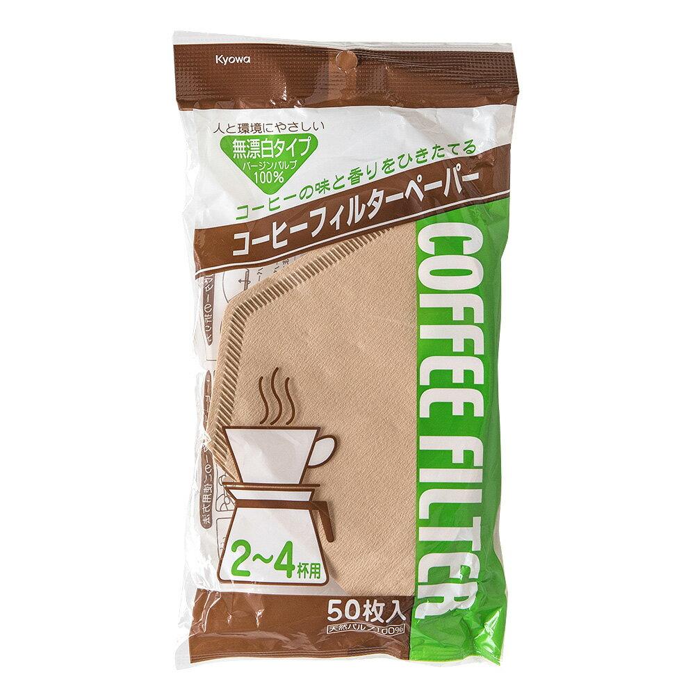 【Kyowa協和紙工】日本無漂白咖啡濾紙2~4杯用-(50枚x10包)