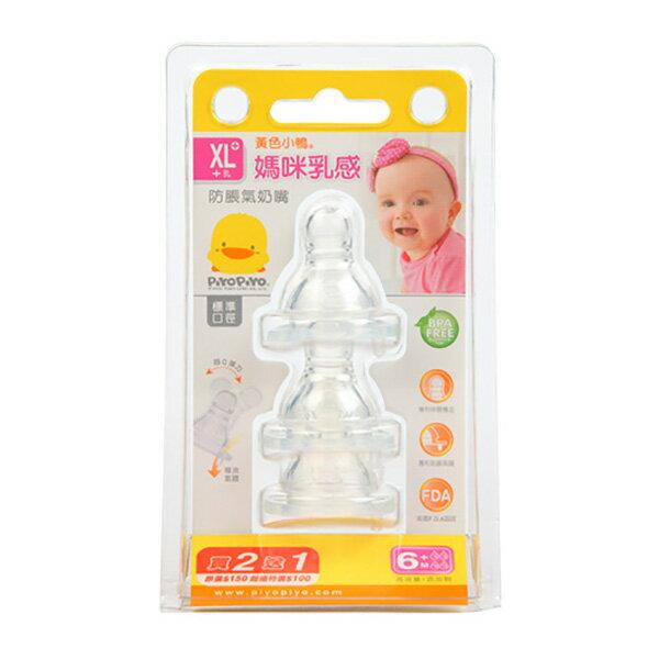 Piyo Piyo黃色小鴨 - 媽咪乳感防脹氣奶嘴3入 標準十字孔 XL