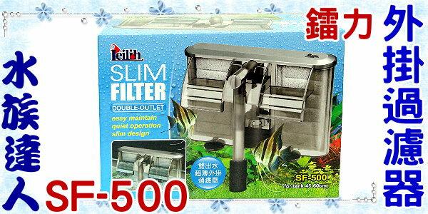 ~水族 ~鐳力Leilih~雙出水 超薄外掛過濾器 SF~500~外掛過濾器