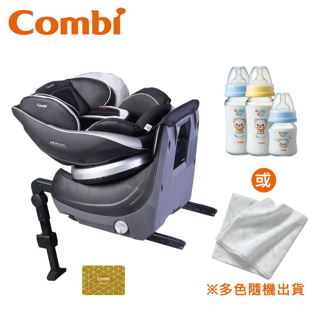 Combi 日本康貝 Neroom Isofix 旗艦旋轉式 汽車安全座椅 / 汽座 (2色可選) 贈奶瓶*3 or 包巾*1