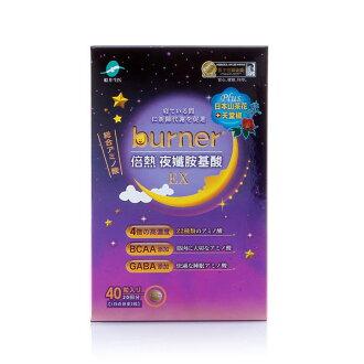 【船井burner 倍熱夜孅胺基酸EX 40粒/盒】 每粒430mg ❤健美安心go❤