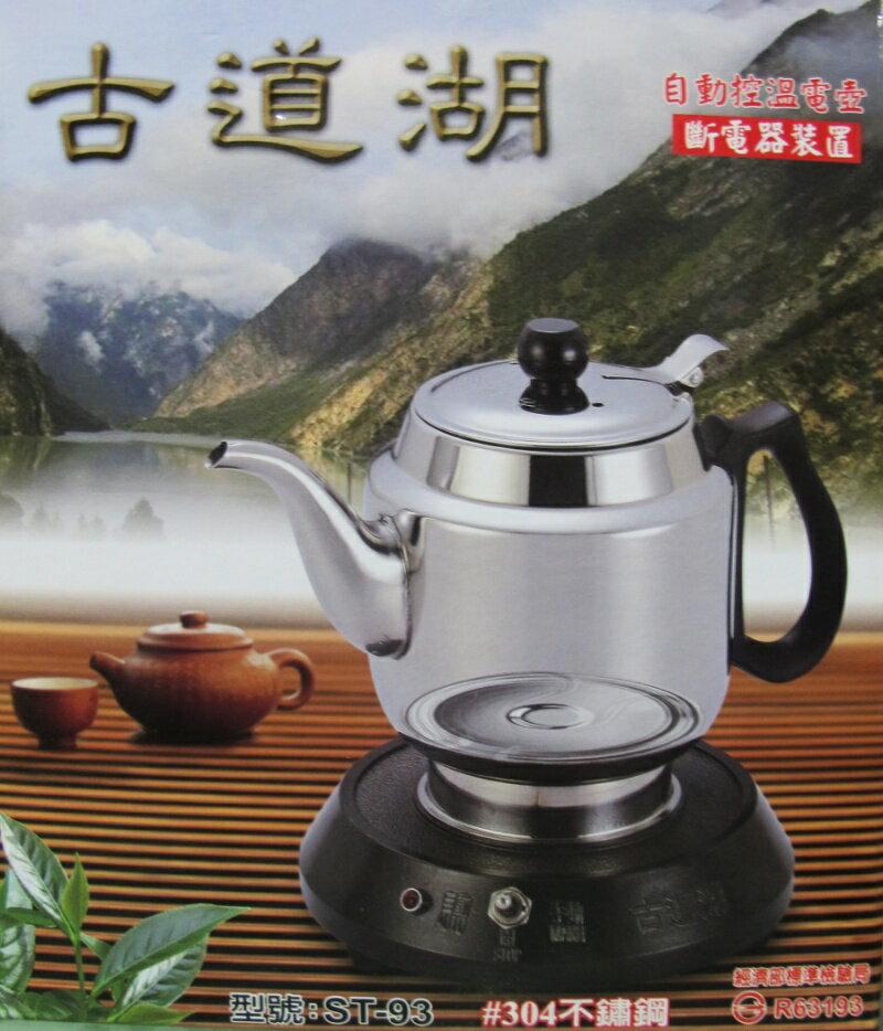 吉柲 ‧ 古道湖『 多功能超快速電茶壺 ST-93』