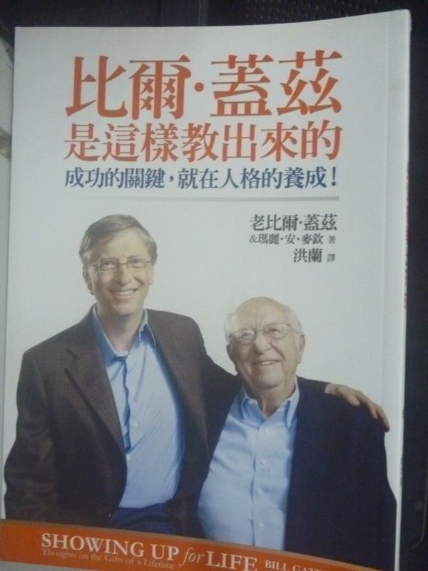 【書寶二手書T4/親子_LMS】比爾.蓋茲是這樣教出來的_洪蘭, 老比爾.蓋茲