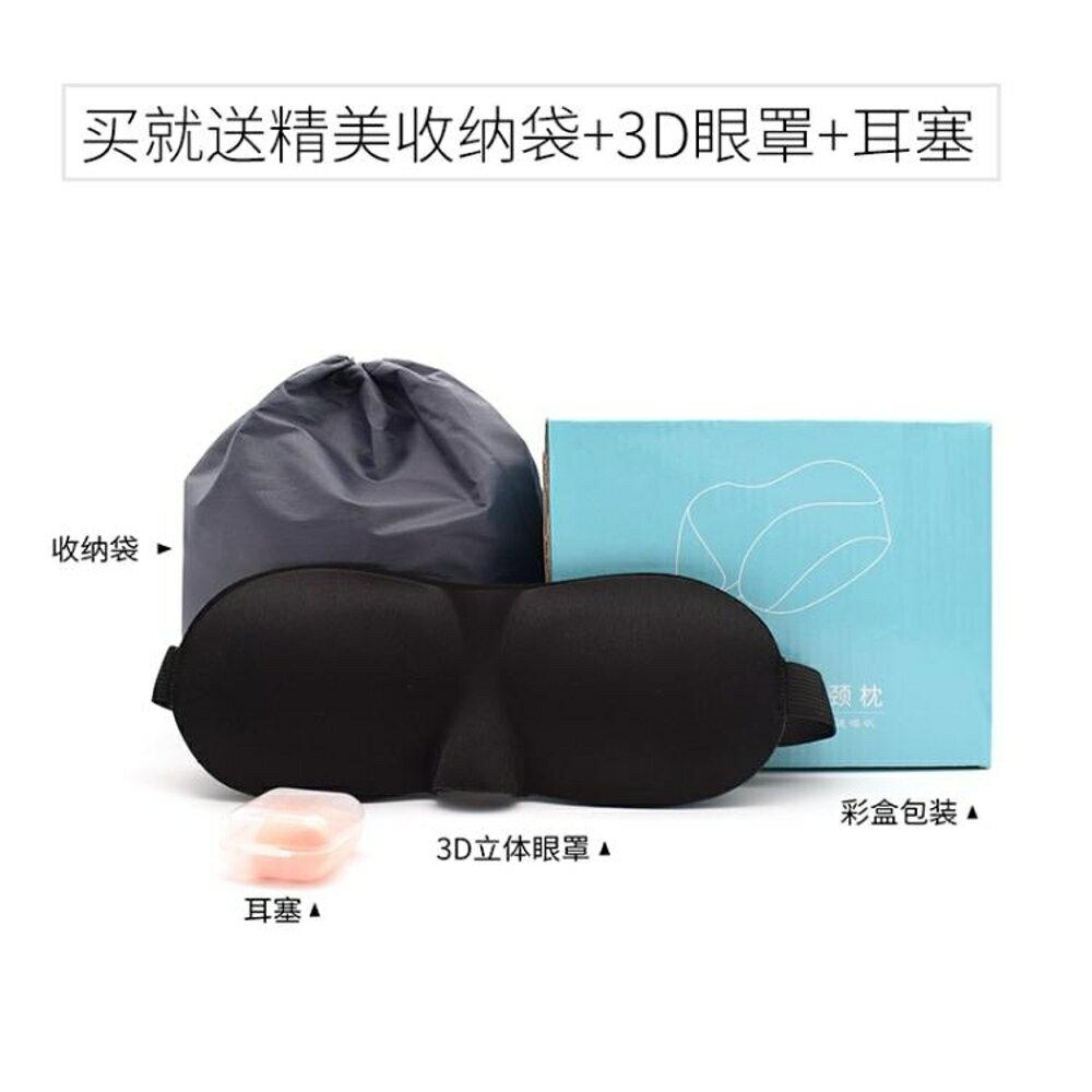 u型枕頭護頸枕飛機汽車旅行枕便攜頸椎枕記憶棉u形枕 領券下定更優惠