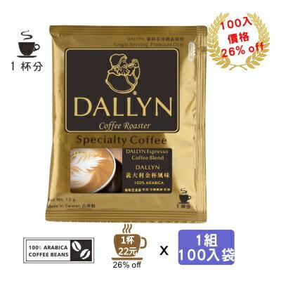 【DALLYN 】義大利金杯綜合濾掛咖啡100入袋 Espresso blend Drip Coffee| DALLYN豐富多層次 0