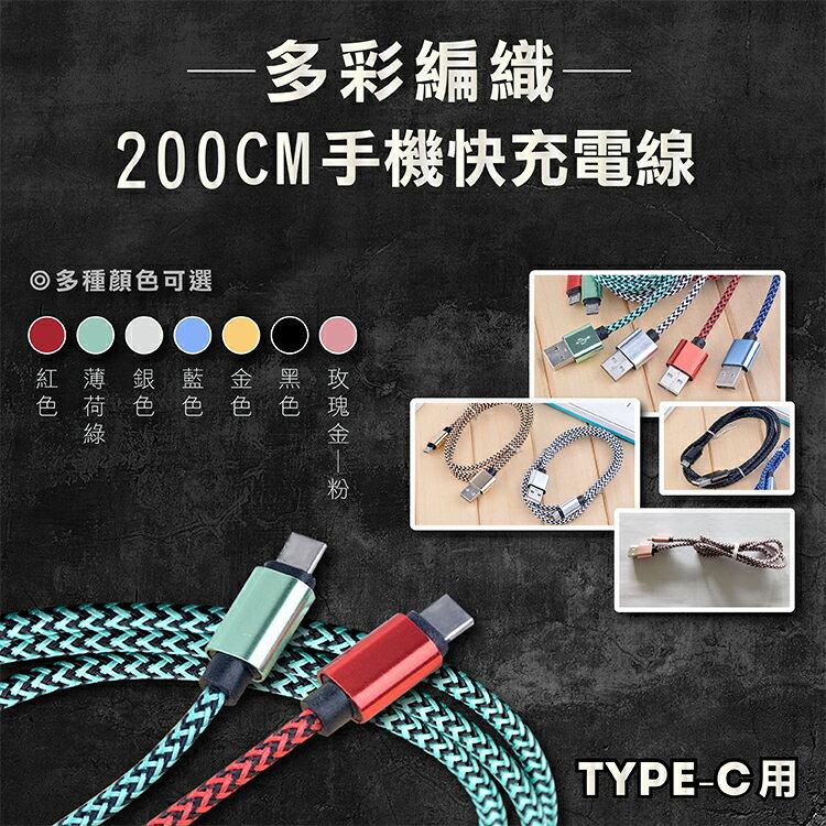 攝彩@多彩編織手機充電線200公分 傳輸線 Type-C 雙面插拔 快充線 2A QC2.0 7色可選 2M