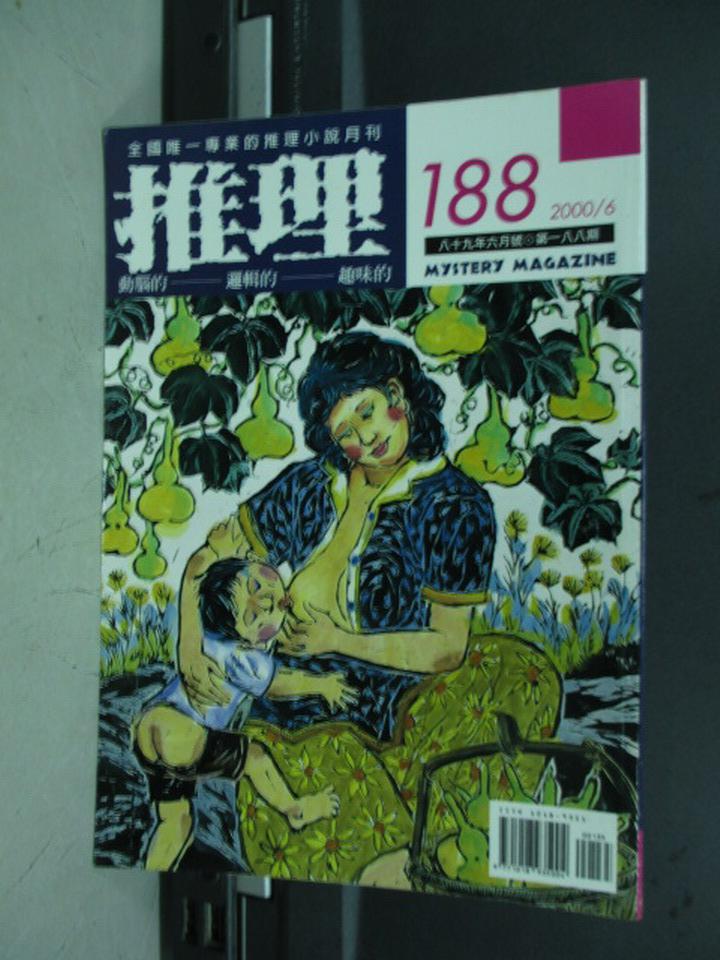 【書寶二手書T8/一般小說_KQK】推理_188期_被污染的制服等