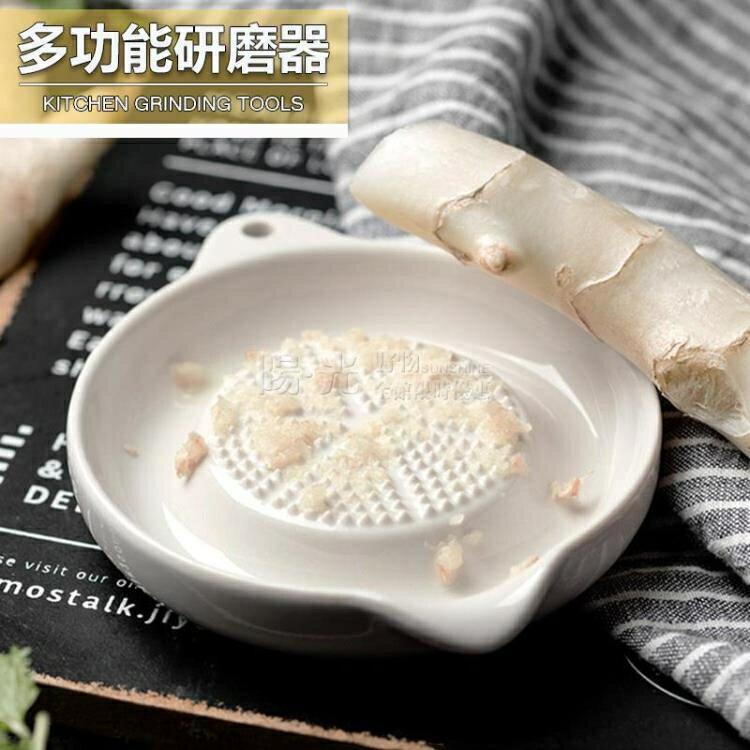 手動研磨器搗蒜器家用姜蒜磨泥器陶瓷日本廚房輔食搗碎搗蒜泥神器