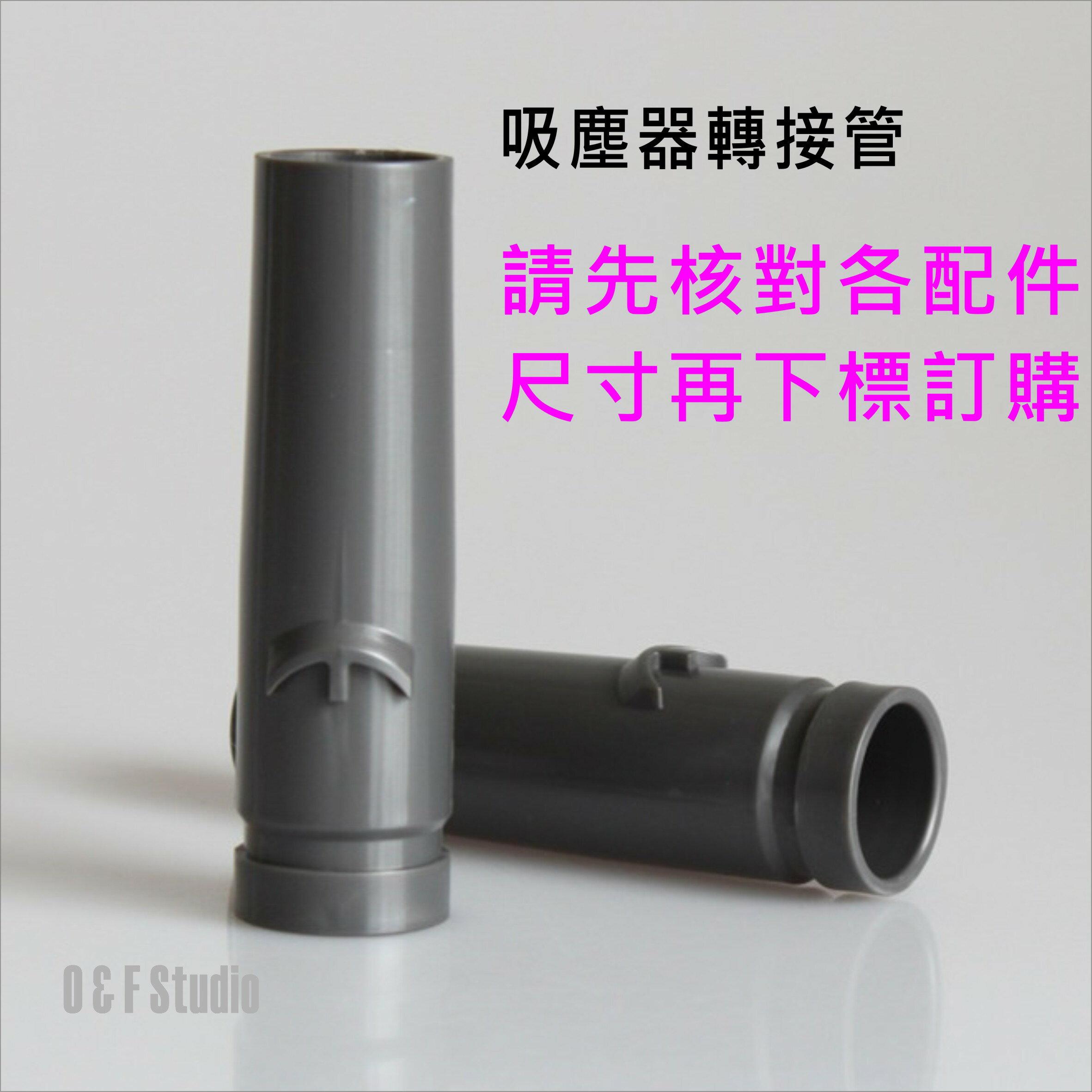 吸塵器轉接管 戴森吸塵器轉接管DC系列V6系列轉接直徑31~33mm轉接管 吸塵袋 集塵袋【居家達人VBC005】