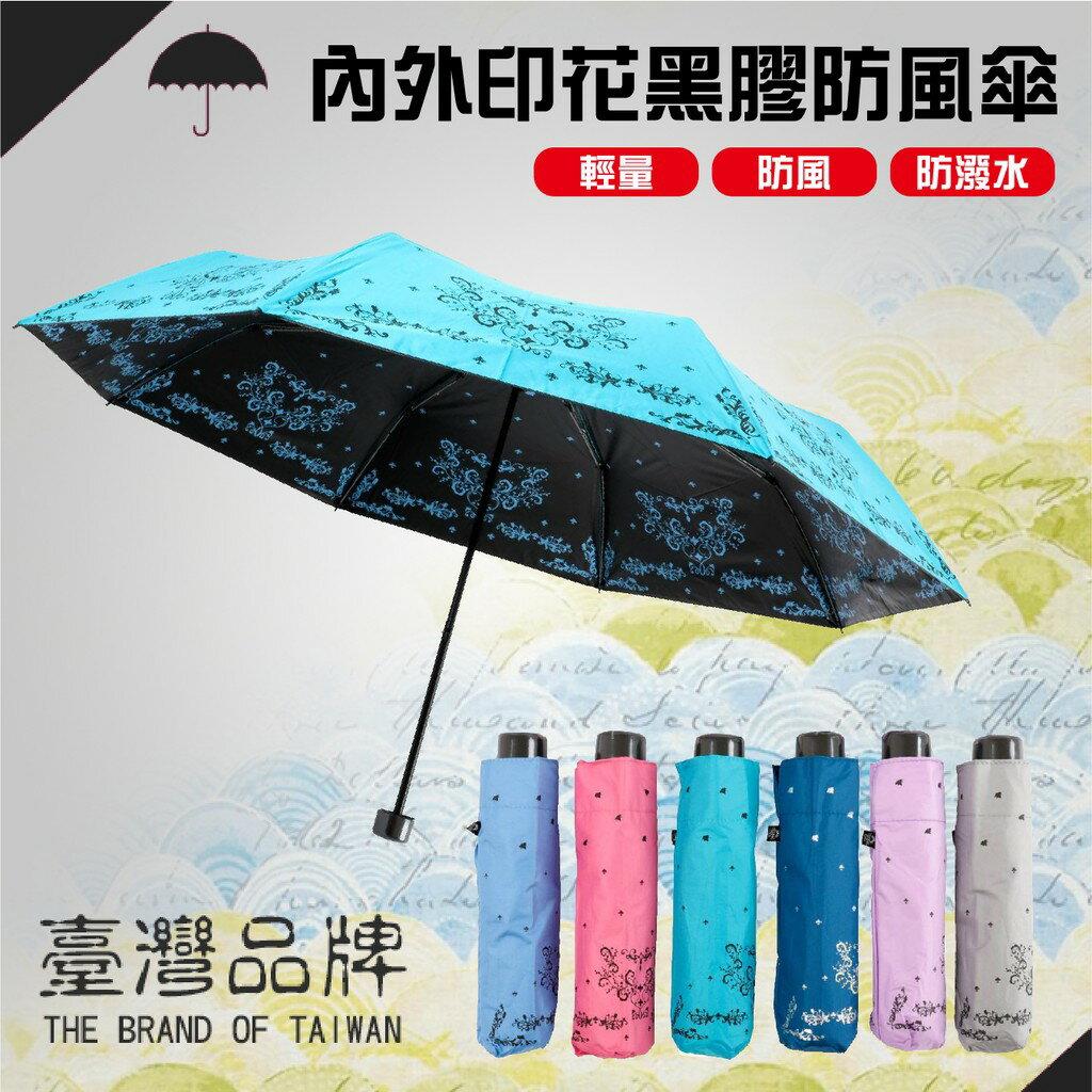 3120 璀璨花蔓玻璃纖維傘【GORRANI】 手開雨傘 黑膠 傘內傘外圖騰 防風防潑水 韌性不意損壞