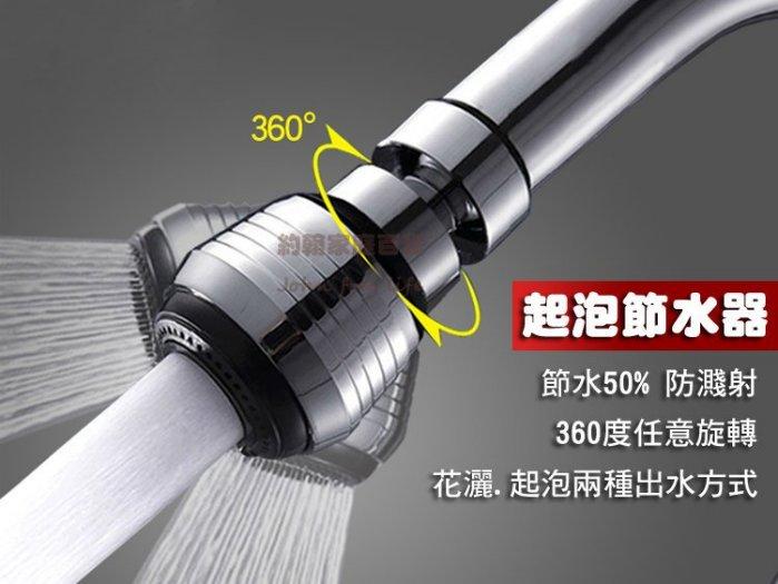 約翰家庭百貨》【BD360】360度旋轉兩段式水龍頭起泡器 節水器 過濾網嘴 防濺出水嘴 節省50%