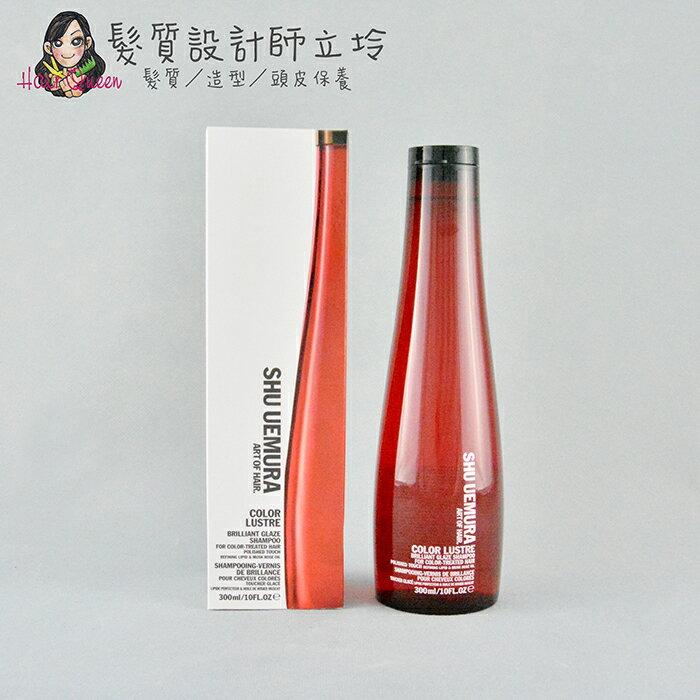 立坽『洗髮精』台灣萊雅公司貨 Shu uemura植村秀 玫瑰釉色髮沁300ml HH04