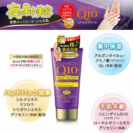日本 KOSE 高絲 CoenRich Q10 夜用護手霜 80g 護手乳液 護手霜【B061298】
