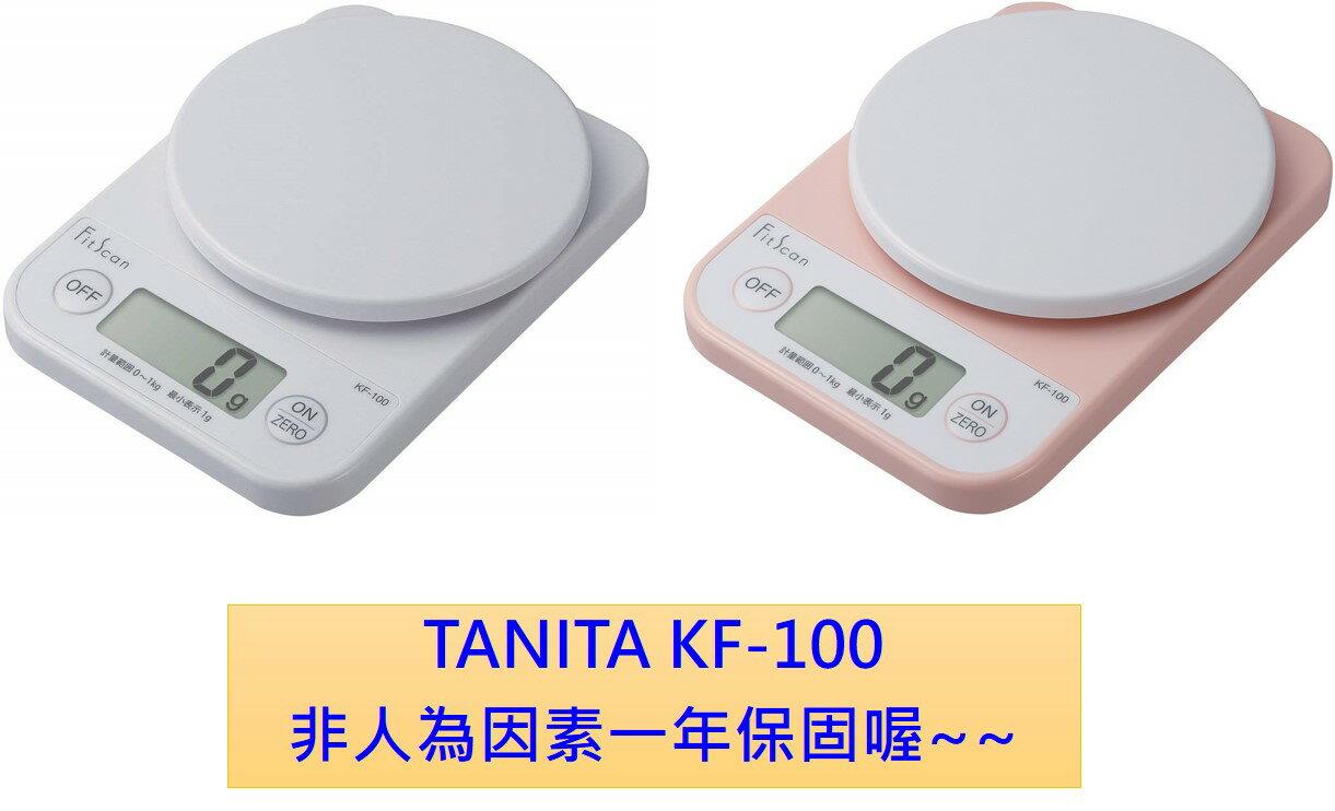 「非供交易使用」 Tanita 電子廚房用秤 料理秤  KF100 KF-100   1g/1kg (一年保固喔!!)